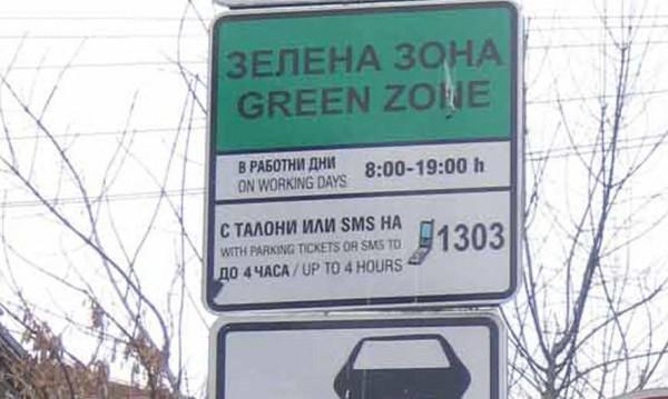 """100 лева за """"зелена"""" зона и в """"Средец"""" и """"Лозенец"""""""
