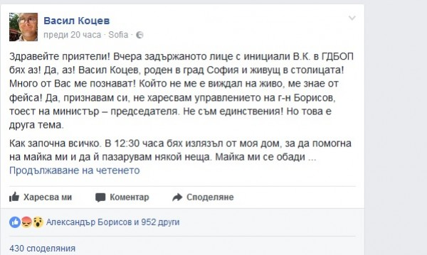 Кой е Васил Коцев и за какво се бори? ЦСКА-р, плашещ Бойко Борисов!