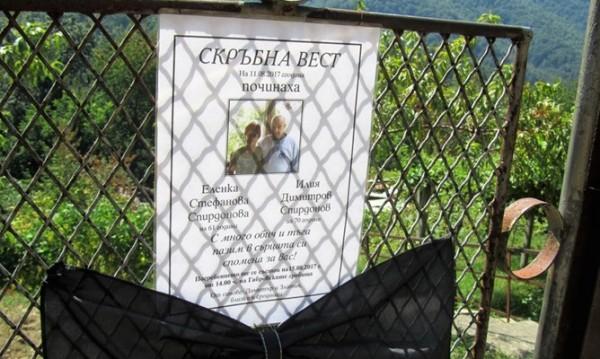 €25 хил. за двойния разстрел и палеж в Богданчовци
