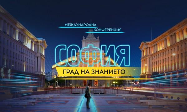 """Как столицата ще стане интелигентен град? Отговорите в """"София – град на знанието"""""""