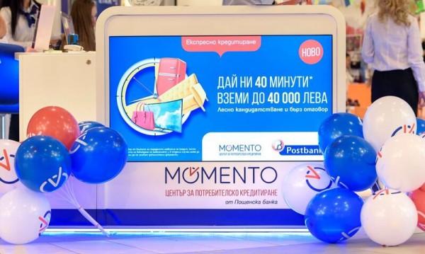 """Пощенска банка създава модерни центрове за потребителско кредитиране под бранда """"Моменто"""""""