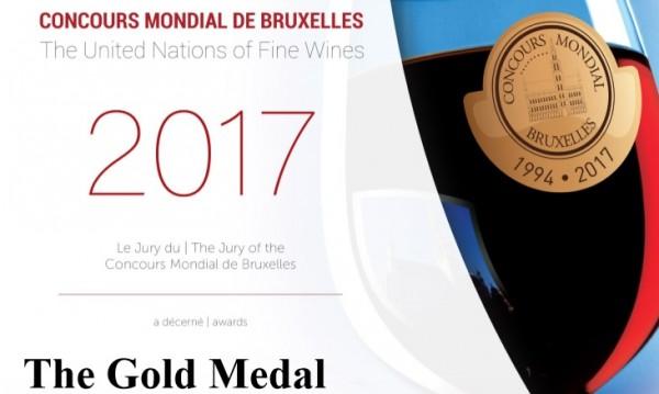 Изба Карабунар със златен медал на Concours Mondial de Bruxelles