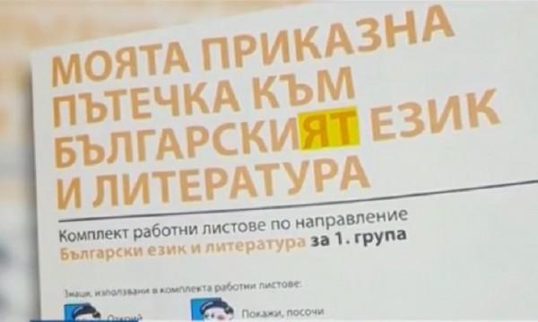 Правописна грешка в помагало за деца... по български език