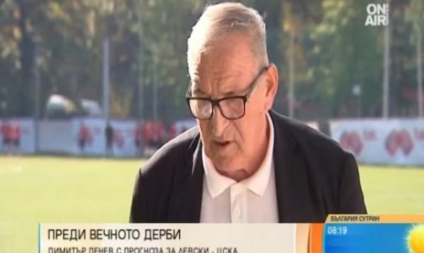Пената: Левски и ЦСКА не са врагове!