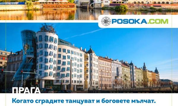 Най-търсени през тази есен: Екскурзиите до европейски столици