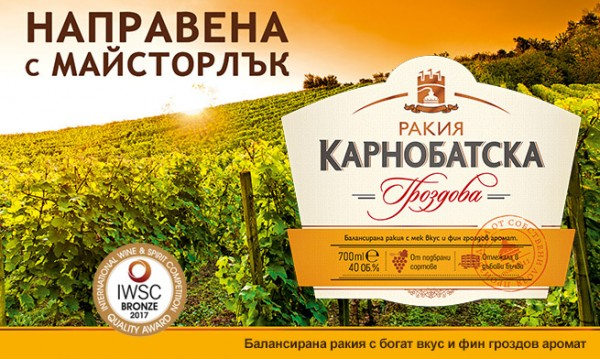 Триумф за България: Карнобатска отново е най-добрата ракия в света