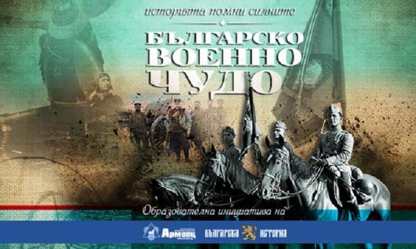 """Постиженията на армията оживяват в """"Българско военно чудо"""""""