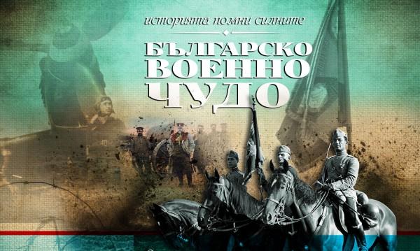 """В """"България сутрин"""" от 27 октомври: """"Българско военно чудо"""""""
