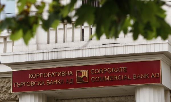 ДПС предлагат: Законови промени за връщане на активите на КТБ