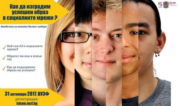 ВУЗФ събира ученици на ежегодната академия за новите бизнес лидери