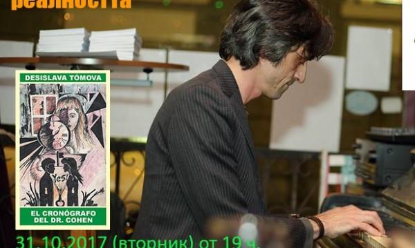 """Вътрешният свят на съвременната българка в """"Хронографът на доктор Коен"""""""