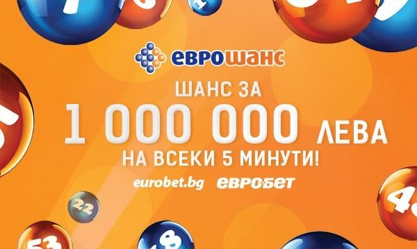 """12 големи печалби в играта """"Еврошанс"""" на """"Евробет"""" само за един ден"""