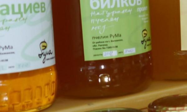 """Бурканчета без мед, но и без етикет """"имитиращ продукт"""""""