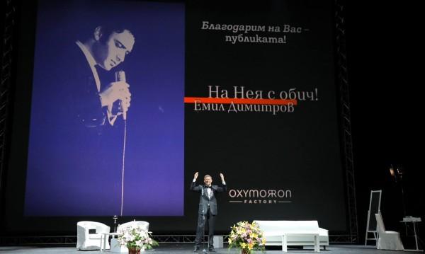 """Спомен за певеца: """"На нея с обич! Емил Димитров"""""""