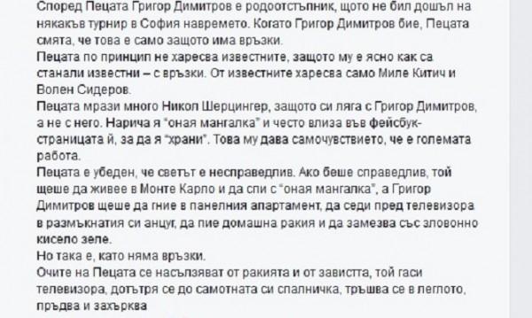 Мачкай, Гришо! Защо българинът мрази и мачка успелите?