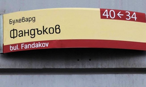 """Фандъкова за """"Фандъков"""": Нито е завършен, нито сме платили!"""