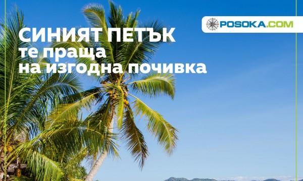 Синият петък на ниските цени идва с големи намаления и в Posoka.com