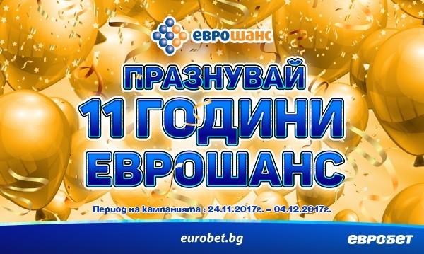 """11 години """"Еврошанс"""" – 11 години на върха!"""