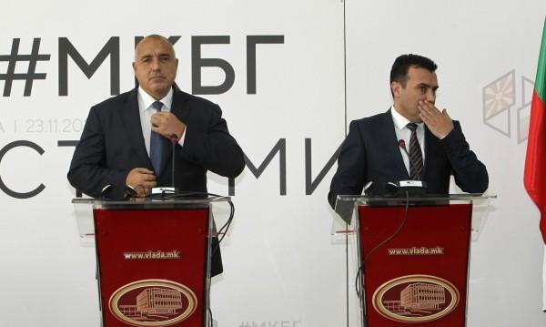 Борисов и Заев в Струмица: Да се обърнем към бъдещето!