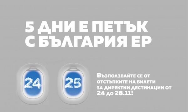 """Ръст от 40% в продажбата на самолетни билети отчете """"България Ер"""""""