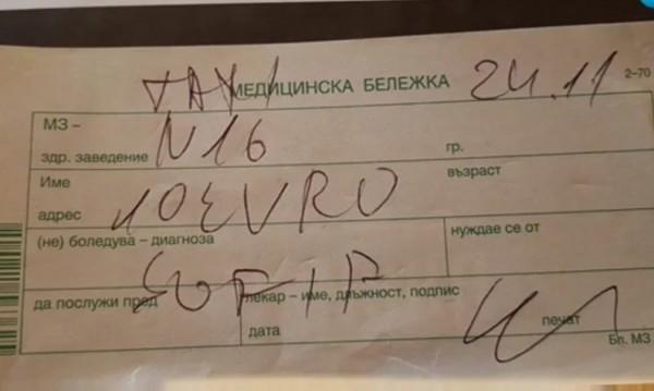 Таксиджийски нагъл номер: Медицинска бележка, а не касов бон!?