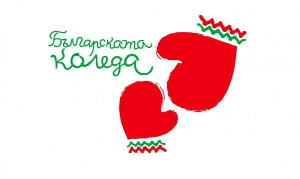 Българската Коледа: На стотици помогна, стотици се надяват
