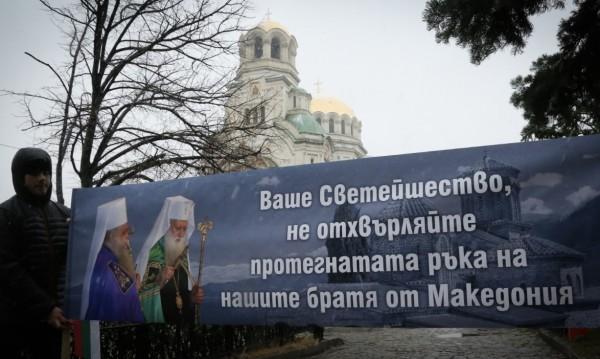Братски държави, църква майка... Ставаме ли пак братя с македонците?