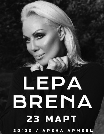 Лоша новина за феновете: Концертът на Лепа Брена се отлага