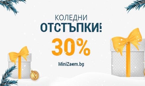 Коледни желания, мисия: сбъдната с MiniZaem.bg