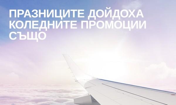 """Коледa и Нова година идват със самолетни билети на """"България Ер"""" на специални цени от ?45"""
