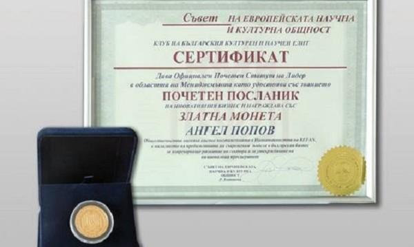 REFAN – почетен председател на церемония на българския културен и научен елит