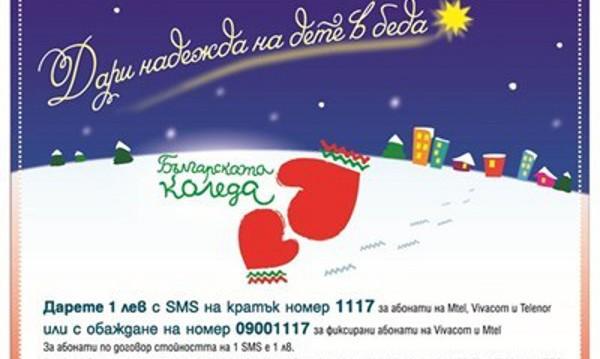 Българската Коледа: Да подкрепим спасения детски живот