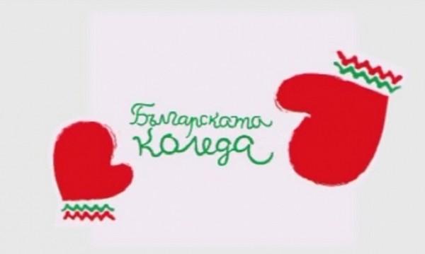 Българската Коледа: За 14 години събра почти 30 млн.