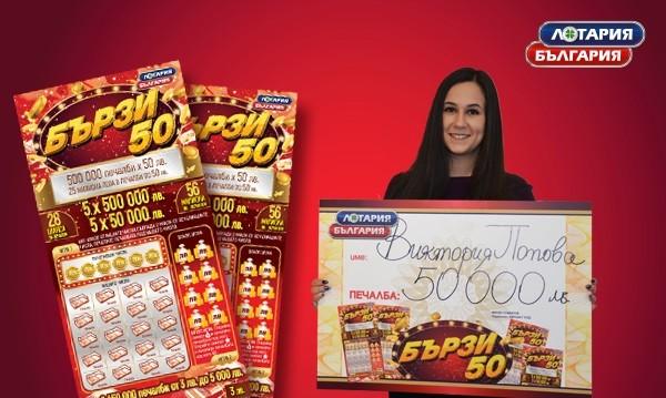 """Студентка спечели 50 000 лева от билет """"Бързи 50"""" на Лотария България"""