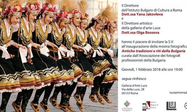Изложба показва древните ни традиции в Рим