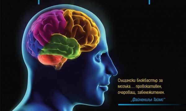 От утробата до Алцхаймер или всичко за мозъка