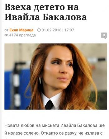 Ивайла Бакалова бясна, не са отнели дъщеря й