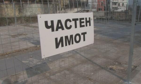 """Централният площад в Пловдив... """"частeн"""". И табела си има?"""