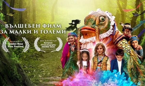 """""""Лили Рибката"""" – първият ни детски филм от 27 години"""