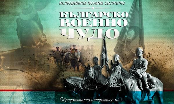 """""""Българско военно чудо"""" продължава своята историческа обиколка"""