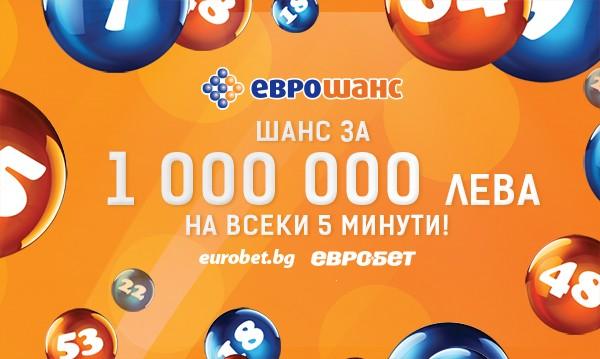 """Фамозен ден за играчите на """"Еврошанс"""""""