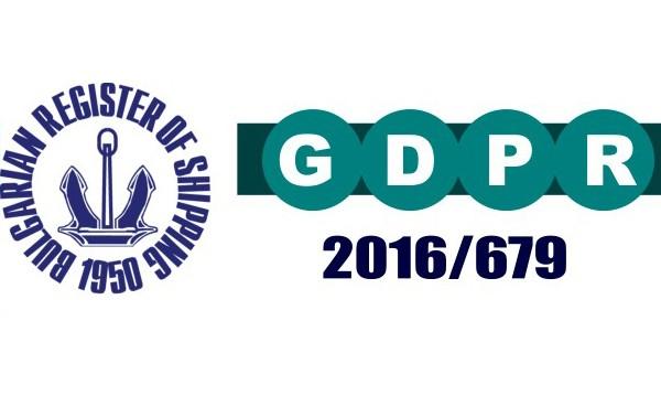 Български корабен регистър стартира програма за GDPR