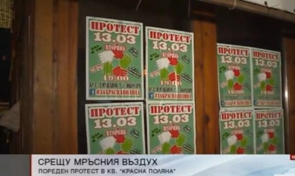 """Мръсен въздух изкара жители на """"Красна поляна"""" на протест"""