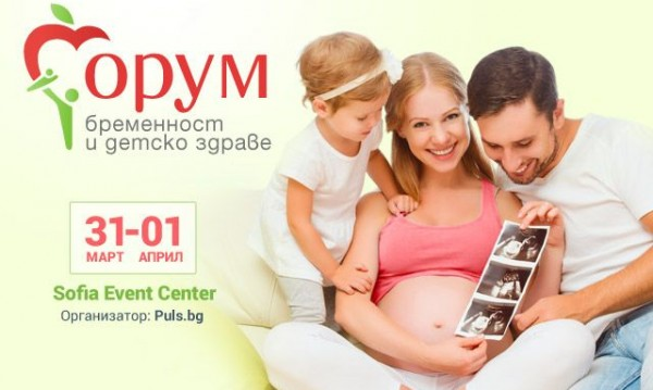 """Съвременно проследяване на бременността, активното раждане и кризите в детската възраст – във фокуса на """"Форум бременност и детско здраве"""""""