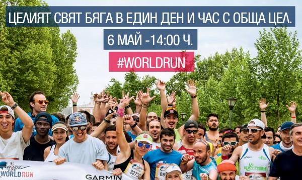 Известни българи припознаха каузата Wings for Life World Run