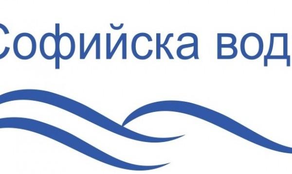 Ето къде няма да има вода в понеделник в София