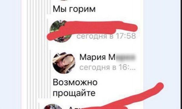 Кошмарът в Кемерово: Горим! Обичам всички, сбогом! Не мога да дишам...