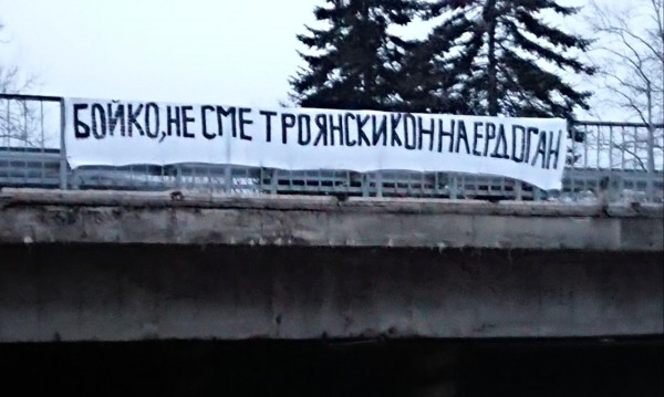 Вместо Welcome to Varna: Ердоган, не си желан!