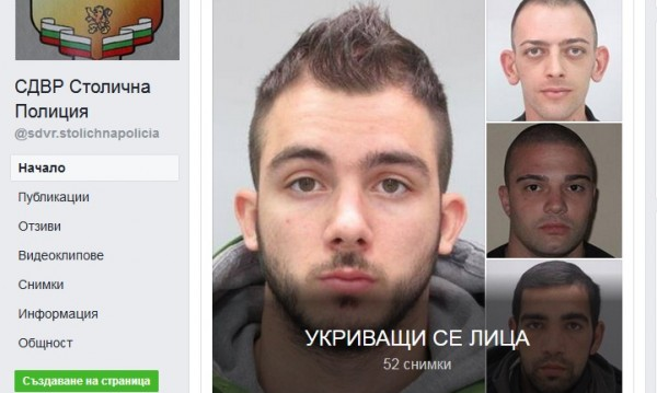 МВР дири бандити чрез Facebook! Ще ги хване ли?