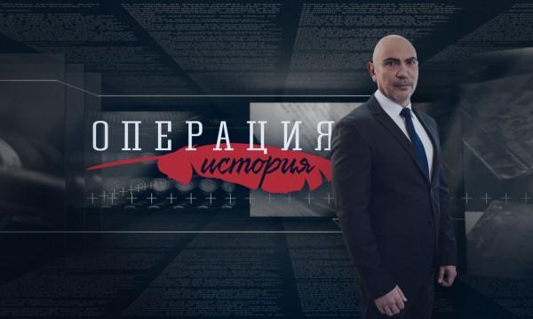 """Росен Петров с """"Операция: История"""" по Bulgaria ON AIR"""
